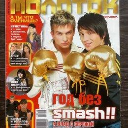 Журналы и газеты - Журнал молоток 2005 год, 0