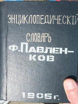 Антикварные книги - энциклопедический словарь Павленкова, 1905 год, 0