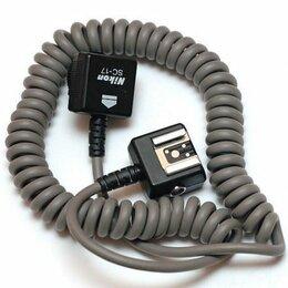 Аксессуары для фотовспышек - Выносной кабель для вспышки Nikon SC-17, 0