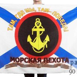 Флаги и гербы - Флаг Морская пехота - Где мы, там победа!, 0