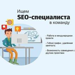 Маркетологи - SEO-специалист для информационного сайта, 0