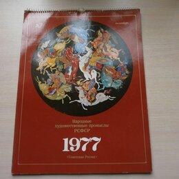 Календари -  Календарь НАРОДНЫЕ ХУДОЖЕСТВЕННЫЕ ПРОМЫСЛЫ РСФСР  1977  Большой формат!, 0