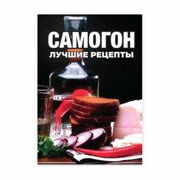Дом, семья, досуг - Книга «Самогон. Лучшие рецепты», 0