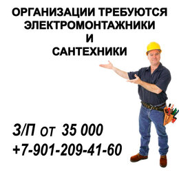 Электромонтажники - Требуются электромонтажники и сантехники., 0