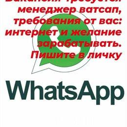 Менеджеры - Менеджер WhatsApp , 0