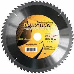 Для дисковых пил - Диск по дереву, ДСП ПРАКТИКА 030-559, 0