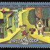 Набор марок СССР по цене 100₽ - Марки, фото 3