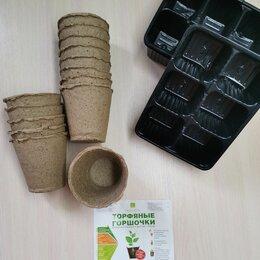 Аксессуары и средства для ухода за растениями - Кассеты и горшочки для рассады , 0