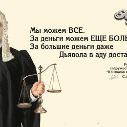 Финансы, бухгалтерия и юриспруденция - ИП Климаков С.А., 0