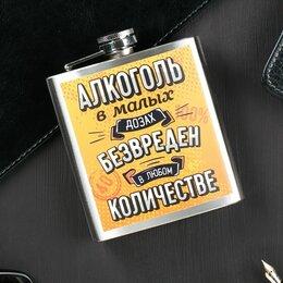 Фляги - Фляжка Алкоголь в малых дозах, 180мл, 0