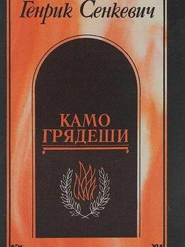 Художественная литература - Сенкевич камо грядеши 1990 лениздат, 0