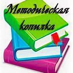 Наука, образование - Методическая помощь в обучении, 0