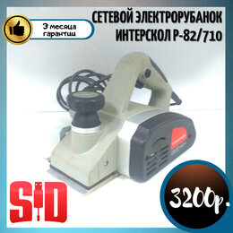 Рубанки - Сетевой электрорубанок Интерскол Р-82/710, 0