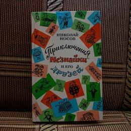 Детская литература - Книга Приключения незнайки и его друзей (Николай Носов), 0
