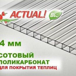Поликарбонат - Сотовый поликарбонат Actual Bio 4 мм, 0