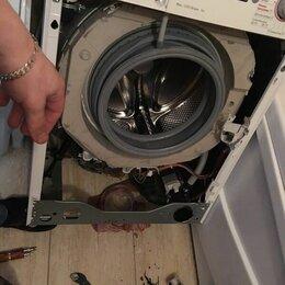 Стиральные машины - Качественные запчасти и ремонт стиральных машин любой сложности, 0