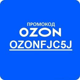 Подарочные сертификаты, карты, купоны - ozon промокод озон , 0