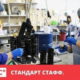 Упаковщики - Стикеровщик косметики вахта 20/25, 0