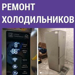 Бытовые услуги - Ремонт холодильников. Мастер по ремонту холодильников. Заправка холодильников, 0