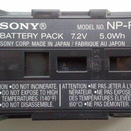 Аккумуляторы и зарядные устройства - Аккумулятор sony NP-F330, 0