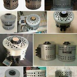 Трансформаторы - ЛАТРы, Автотрансформаторы, регуляторы напряжения, 0