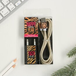 "Аксессуары и запчасти для оргтехники - Набор кабель Micro USB + зарядное устройство, модель PB-03, ""Happy new year"",..., 0"