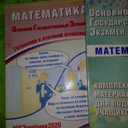 Учебные пособия - Сборник огэ по математике , 0