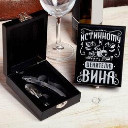 """Штопоры и принадлежности для бутылок - Набор для вина в коробке """"Истинному ценителю"""", 13 х 10 см, 0"""