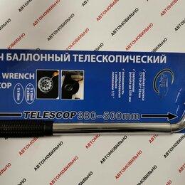 Рожковые, накидные, комбинированные ключи - Ключ балонный телескопический 17-19*, 0