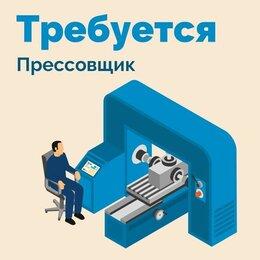 Рабочие - Прессовщик , 0