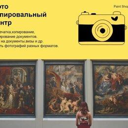 Фото и видеоуслуги - Paint Shop, 0