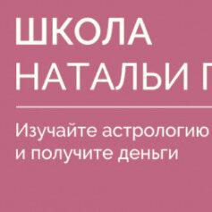 Сертификаты, курсы, мастер-классы - Деньги, богатство, работа и бизнес в Судьбе (Наталья Пугачева), 0