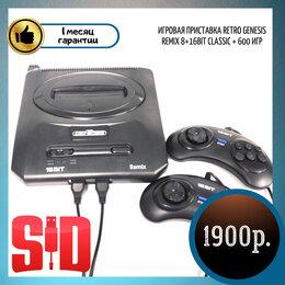 Ретро-консоли и электронные игры - Игровая приставка Retro Genesis Remix 8+16Bit Classic + 600 игр, 0