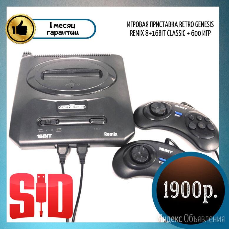 Игровая приставка Retro Genesis Remix 8+16Bit Classic + 600 игр по цене 1900₽ - Ретро-консоли и электронные игры, фото 0