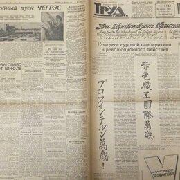 Журналы и газеты - Газета 1930 г. Голоса с Капиталистической Каторги, 0