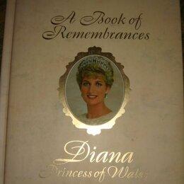 Литература на иностранных языках - Книга памяти Принцессы Дианы Princess Diana 1997 год, 0