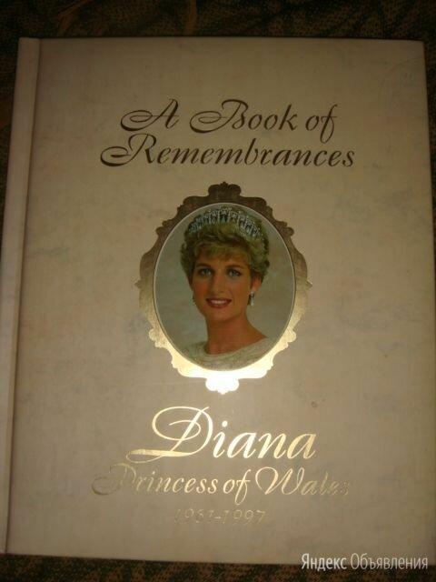 Книга памяти Принцессы Дианы Princess Diana 1997 год по цене 1700₽ - Литература на иностранных языках, фото 0