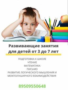 Обучающие материалы и авторские методики - Развивающие занятия для детей от 3 до 7 лет, 0