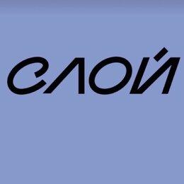 Официанты - Слой, 0