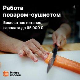 """Продавцы и кассиры - Повар сушист в сеть """"Много Лосося"""", 0"""