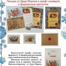 Открытки - Письмо от Деда Мороза, 0