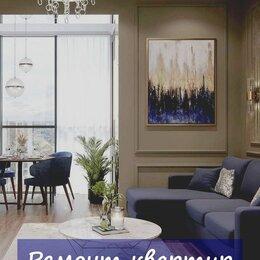 Архитектура, строительство и ремонт - Ремонт квартир в Ставрополе, 0