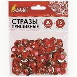 Рисование - Стразы для творчества «Круглые», красные, 12 мм, 30 грамм, ОСТРОВ СОКРОВИЩ, 6611, 0