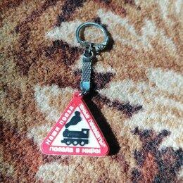 Брелоки и ключницы - Автомобильный брелок, 0