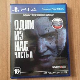 Игры для приставок и ПК - The Last of Us 2 (Одни из нас 2) для PS4 (продажа или обмен), 0