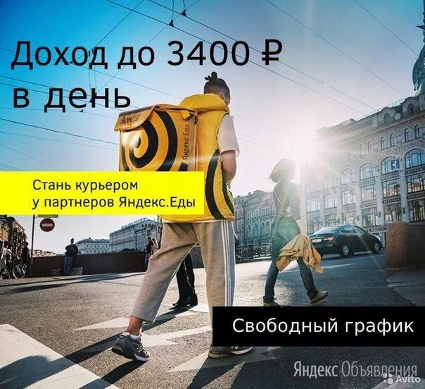 Курьер по доставке еды. До 3400 рублей в день - Курьеры, фото 0