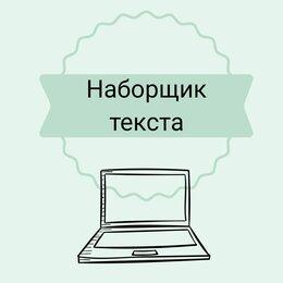 Распространители - Требуется наборщик текста., 0