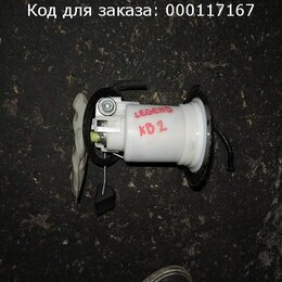 Запчасти  - Бензонасос на Honda Legend KB2 J37A, 0