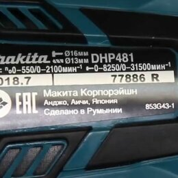 Шуруповерты -  дрель-шуруповерт makita dhp481, 0