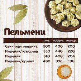 Продукты - Еда, 0